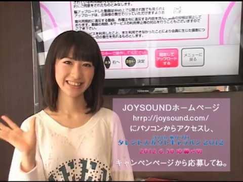 37thホリプロタレントスカウトキャラバン2012 JOYSOUND「うたスキ動画」での応募方法を、AKB48石田晴香に説明してもらいました。 ご応募お待ちしてお...