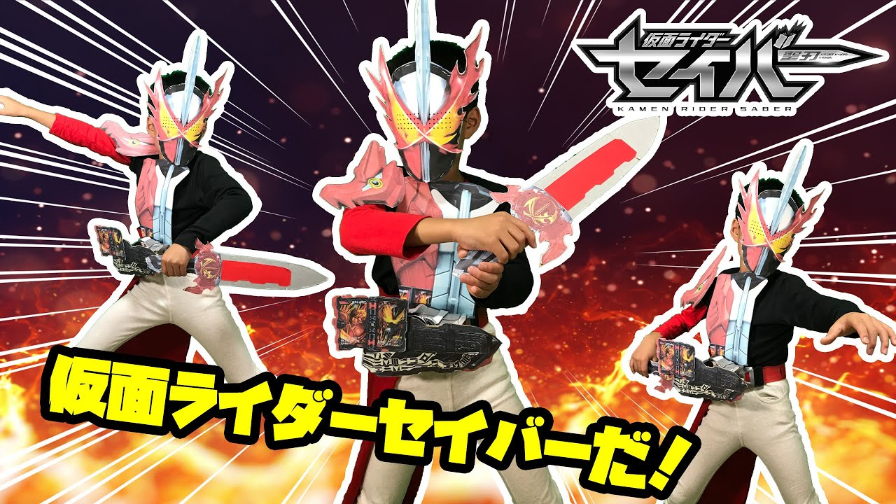 なりきり仮面ライダーセイバー!文豪にして剣豪!聖剣ソードライバーで仮面ライダーセイバーに変身だ!新しい仮面ライダーだぞ!