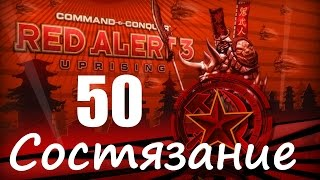 Прохождение Red Alert 3 - Uprising - [Состязание: Война Будущего] - 50 серия [Финал]