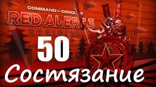 Прохождение Red Alert 3 - Uprising - [Состязание: Война Будущего] - 50 серия [Финал]