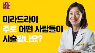 [피부과 전문의] 다한증 치료 미라드라이 주로 어떤 사…
