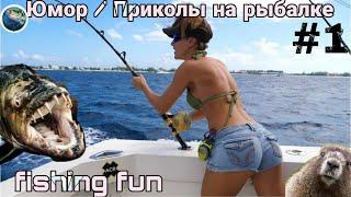 Рыбаки , юмор приколы на рыбалке / fishing funny moments #1