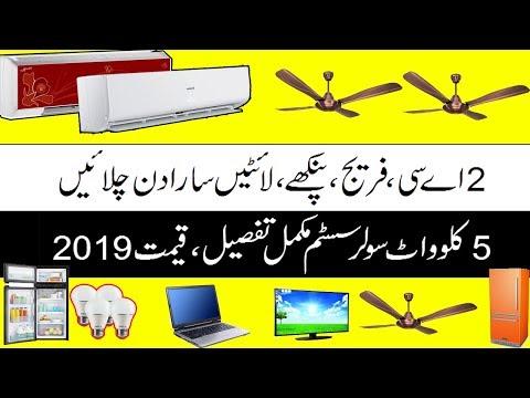 5-kw-solar-system-price-in-pakistan-2019-|5kw-solar-power-system-for-home-in-pakistan|axpert-growatt