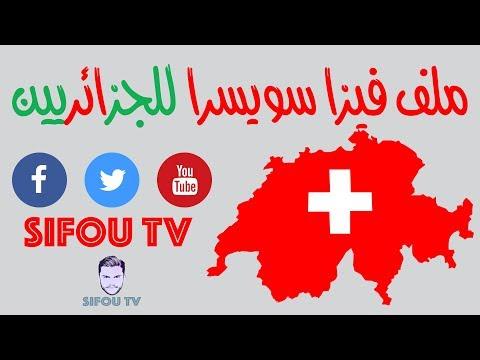 Dossier visa suisse algerie 2018