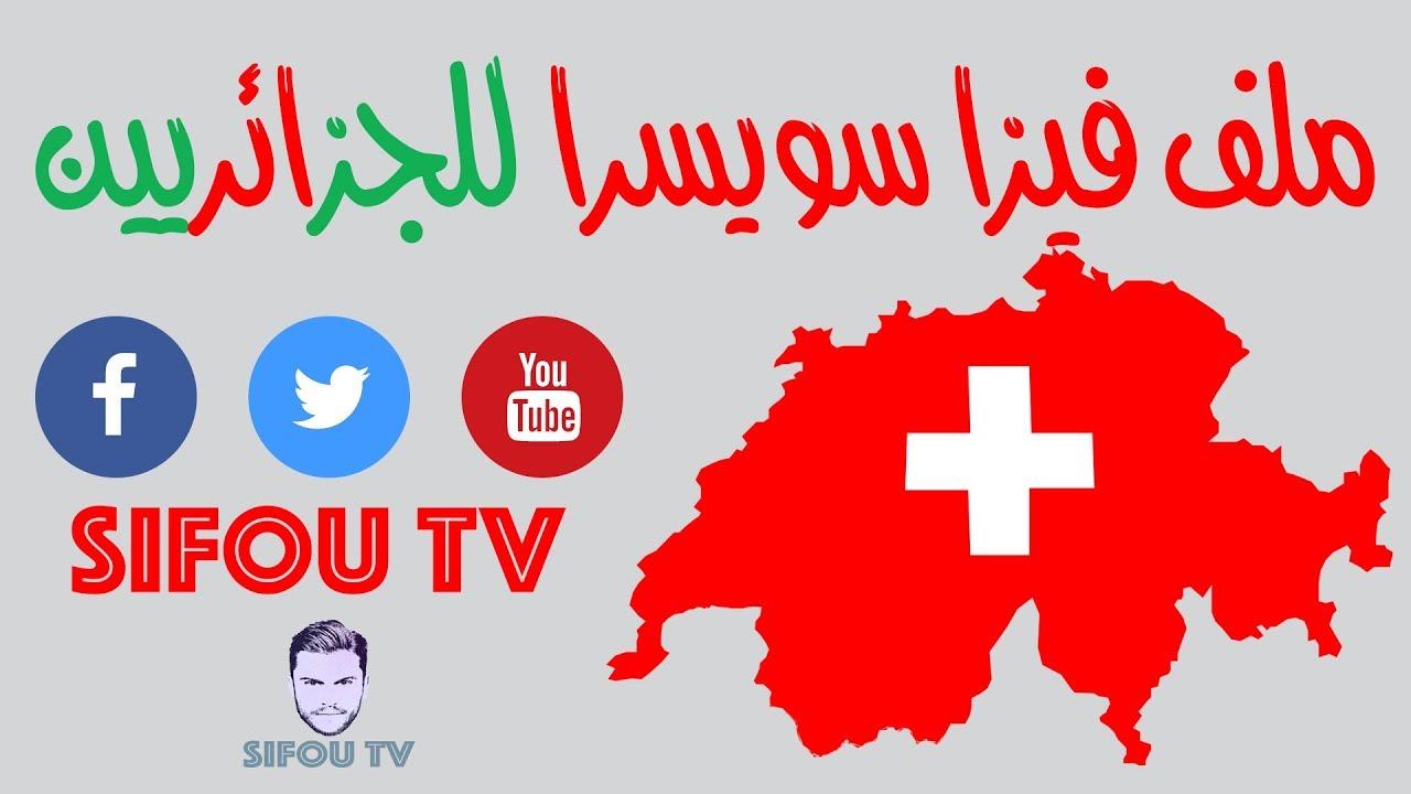 dossier visa suisse algerie 2018 youtube. Black Bedroom Furniture Sets. Home Design Ideas