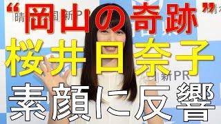"""http://bit.ly/29Odnzg 桜井日奈子 """"岡山の奇跡"""" 素顔に反響 「こんな子..."""