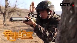 《军事纪实》 特战新兵的出击 20190415 | CCTV军事