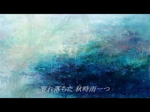 鏡音レン『過ぎ往く季節、秋時雨』しんたろー【 VOCALOID 新曲紹介】