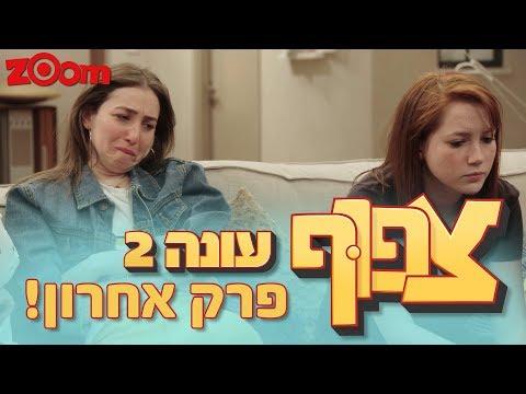 צפוף 2 פרק 20 המלא - פרק אחרון לעונה