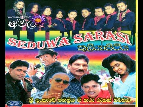 Seeduwa Sarasi - Live At - Kuliyapitiya 2014 - Full Show - WWW.AMALTV.COM