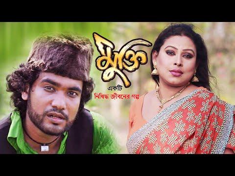 Mukti Bhawan 2 in hindi dubbed free download