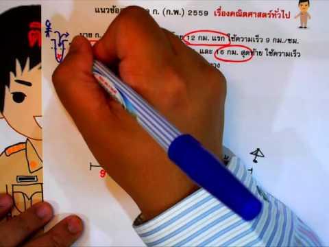 คลิปทำข้อสอบภาค ก 2559 (01) คณิตศาสตร์ทั่วไป