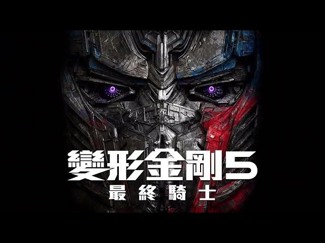 【變形金剛5:最終騎士】最新預告-6月21日 IMAX 3D同步震撼登場