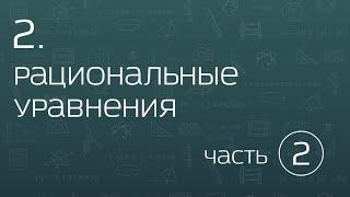 2.2. Рациональные уравнения. Теоремы Виета и Безу. Уравнения высших степеней.