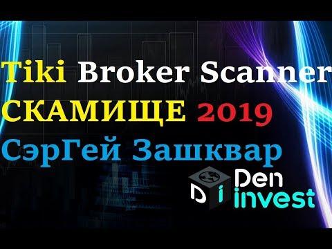 Tiki Broker Business Scanner СКАМИЩЕ 2019 РЕАЛЬНЫЙ ОТЗЫВ РЕФОВОДА