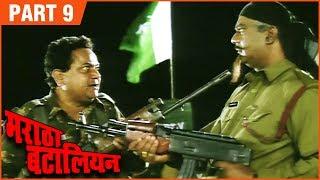 Marathi Battalion FULL MOVIE (Part 9/10) | मराठा बटालियन | Laxmikant Berde, Alka Kubal