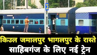 किउल जमालपुर भागलपुर के रास्ते साहिबगंज के लिए नई ट्रेन | Jamalpur Bhagalpur Sahibganj ke liye train