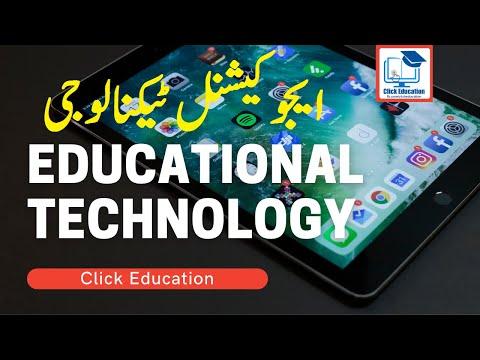 What is Educational Technology (EduTech)?   AIOU-8619   Urdu/Hindi   Click Education