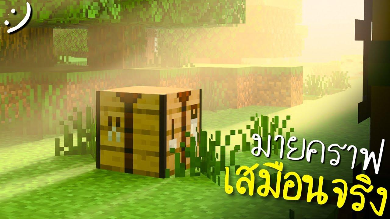 อัพเดทใหม่ Minecraft 2020 สมจริงเกิ๊น!! (Ray tracing) ツ