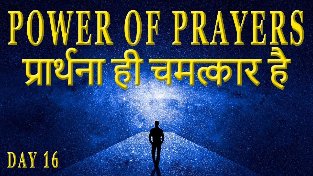 प्रार्थना की शक्ति का चमत्कार The Power of Prayers in Hindi | Secret of Power Program