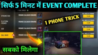 HOW TO COMPLETE CALL BACK EVENT FREE FIRE |CALL BACK EVENT KAISE COMPLETE KARE |FREE FIRE NEW EVENT