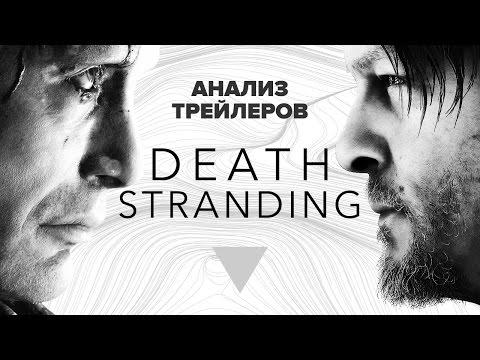 Анализ трейлеров Death