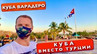 Куба вместо Турции реально ли Варадеро StarFish Varadero 3 отдых перелет 12ч каково это