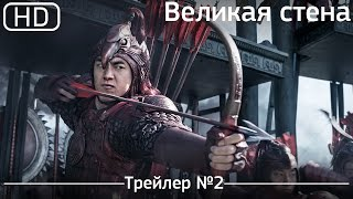 Великая стена (The Great Wall) 2016. Трейлер №2 [1080p]