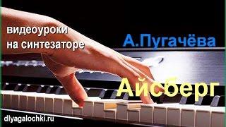 Видеоурок на синтезаторе Алла Пугачева Айсберг