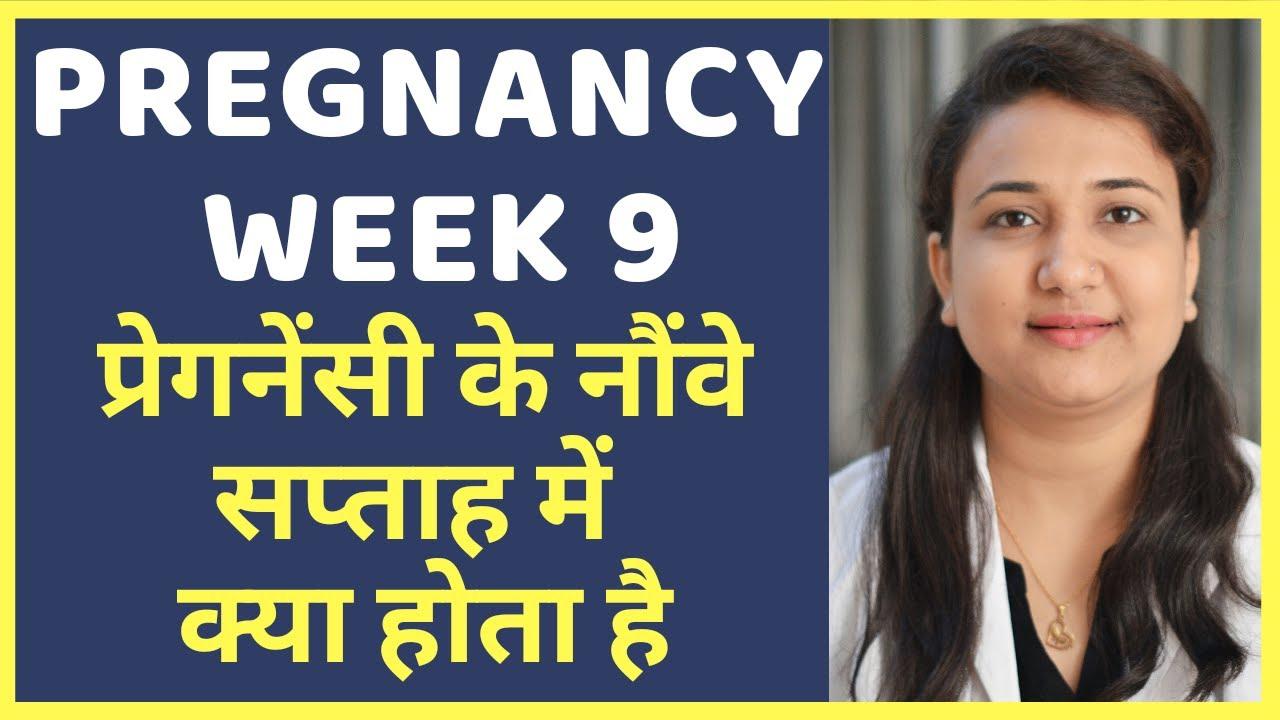 Download प्रेगनेंसी का नौवां सप्ताह   PREGNANCY WEEK 9