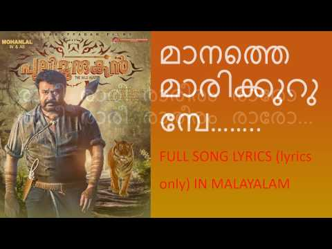 Maanathe Marikurumbe Full Lyrics In Malayalam |Pulimurugan Title Song | Mohan Lal&Kamalini Mukherjee