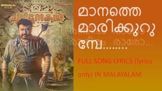 Maanathe Marikurumbe full lyrics in malayalam |Pulimurugan Title Song | Mohan Lal&Kamalini Mukherjee