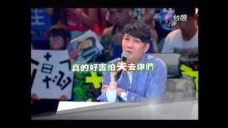 2013 06 15 超級接班人 踢館團體挑戰賽 預告