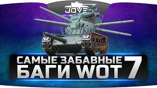 Самые Забавные Баги World Of Tanks #7. Навечно застрявшие на респе!