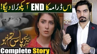 Meray Paas Tum Ho Complete Story & Episode 13 Teaser Promo Review | ARY Digital | MR NOMAN ALEEM