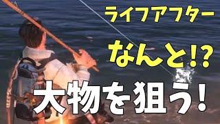 【ライフアフター】大物を狙って釣りをしてみた結果ww【LifeAfter/明日之后】