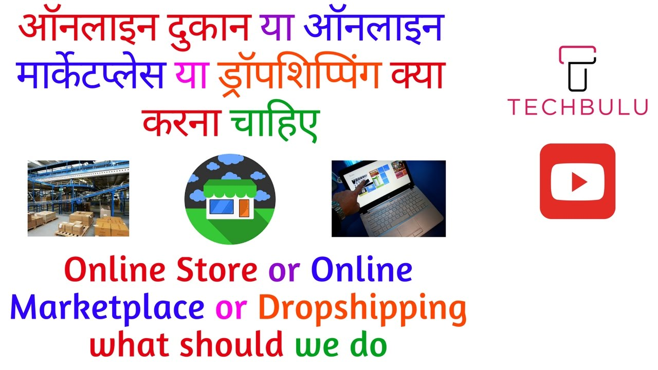 Online Marketplace or Online Store or DropShipping -Which one to go for  -Explained -Details - Hindi
