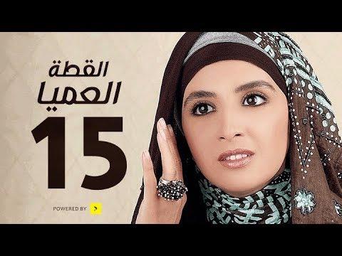 مسلسل القطة العميا - الحلقة الخامسة عشر - حنان ترك و عمرو يوسف - Alotta El3amia Series Episode 15