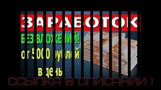 Отзыв на схему заработка 30-50K в месяц от Ларионова (Larionov TVs)