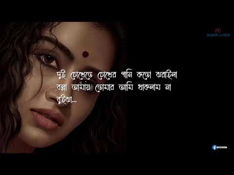 রাঙা ঠোঁটে মধুর হাসি | Ranga Thote Modhur Hashi | সোহাগ | Lyric | Bangla New Song 2021