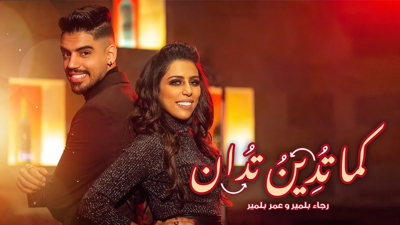 Rajaa & Omar Belmir - Kama Todino Todan (EXCLUSIVE Music Video) | رجاء و عمر بلمير - كما تدين تد