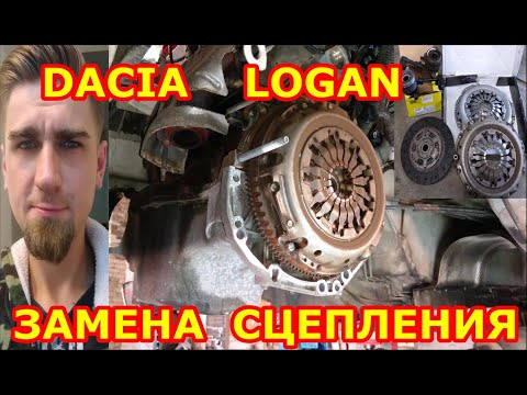 ЗАМЕНА СЦЕПЛЕНИЯ / DACIA LOGAN / CLUTCH REPLACEMENT