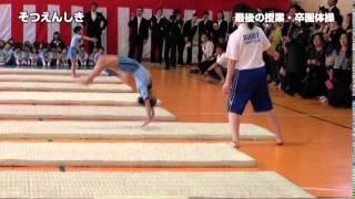 豊洲バディ第2期生卒園式の中で行われる最後の授業でロンダートバク転...