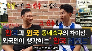 Difference of korean football style and foreign countries' football style