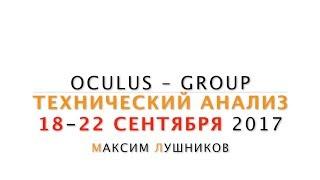 Технический анализ рынка Форекс на неделю: 18.09.2017- 22.09.2017 Лушникова Максима | OCULUS - Group(, 2017-09-18T13:55:17.000Z)