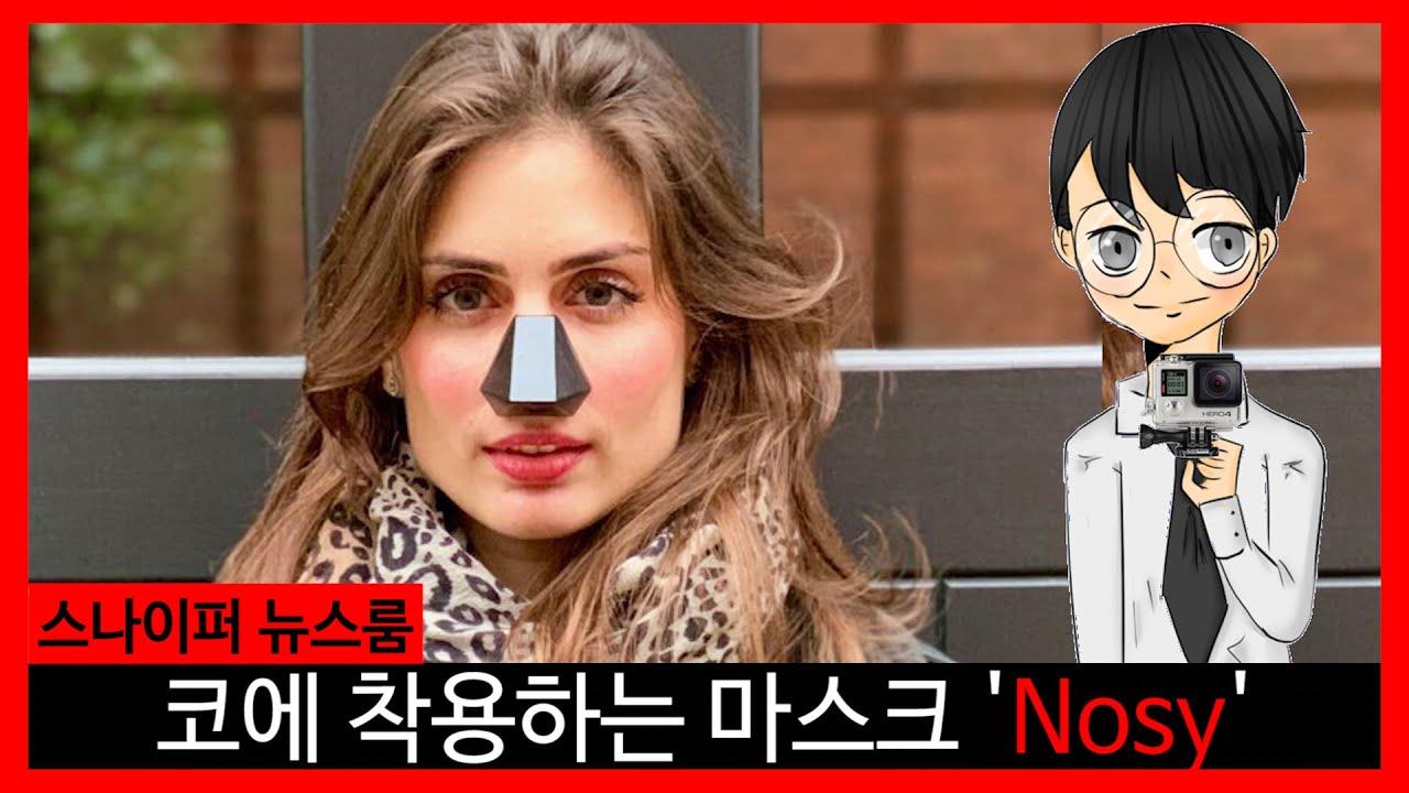 코에 착용하는 마스크 'Nosy' [스나이퍼 뉴스룸]
