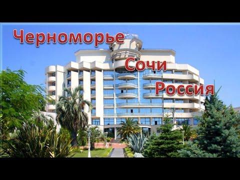 Лучшие места на Черном море. Мыс Видный – идеальное место для отдыха и лечения в Сочи!  Сочи Россия
