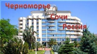 видео Хороший санаторий на черном море