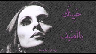 فيروز - حبيتك بالصيف   Fairouz - Habiytak bil sayf