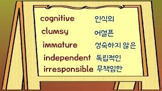IELTS 필수 단어 완벽 응용 영작연습 #5